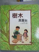 【書寶二手書T7/少年童書_XAN】樹木真重要_許勝會、任裕珍,  邱敏瑤