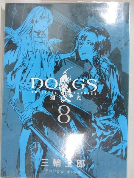 【書寶二手書T1/漫畫書_BCT】DOGS 獵犬 BULLETS & CARNAGE (8)_Shirow Miwa,Yuu Hayashi