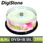 ◆限量下殺!!免運費◆DigiStone 經典版 A級Plus  8X DVD+R DL 8.5GB單面雙層( 25片布丁桶裝)