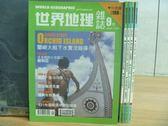 【書寶二手書T3/雜誌期刊_RBJ】世界地理雜誌_229~235期間_共5本合售_蘭嶼大船下水實況報導等