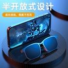 智慧眼鏡 多功能骨傳導音頻藍芽耳機 無線夜視眼鏡太陽墨鏡