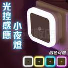 (白色)小夜燈 感應燈 LED燈 自動感應 壁燈 走廊燈 床頭燈 樓梯燈 光控 光感應 省電 節能