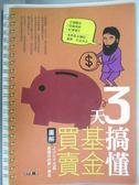 【書寶二手書T7/投資_YHH】3天搞懂基金買賣_梁亦鴻