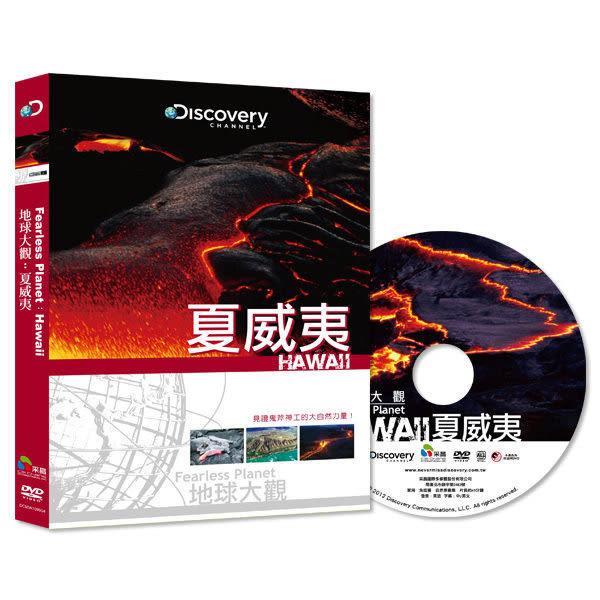 地球大觀 夏威夷 DVD Fearless Planet Hawaii 自然景觀 Discovery Network (