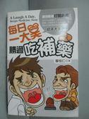 【書寶二手書T4/嗜好_GMR】每日一大笑,勝過吃補藥_審桂仁