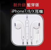 【H01081】iPhone線控藍芽耳機 i7 i8 iX iPhone7 iPhone8 iPhoneX
