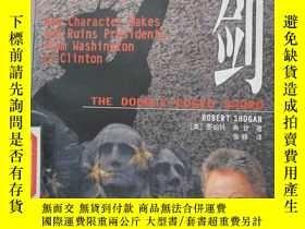 二手書博民逛書店雙刃劍---性格如何塑造和毀滅美國總統罕見館藏書7938 (美)