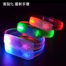 客製化 LED手環(雙燈) 發光手環 發...