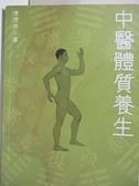 【書寶二手書T2/養生_HR7】中醫體質養生_傅傑英