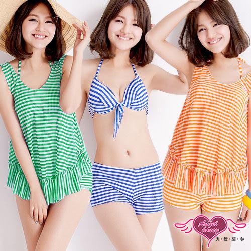 仲夏新款 泳衣 藍/橘/綠 條紋三件式泳裝 泳衣 比基尼 泡湯SPA 天使甜心Angel Honey 性感睡衣