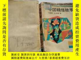 二手書博民逛書店罕見中國精怪故事Y351232 孫叔瀛 上海文藝出版社 出版1995