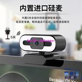 電腦攝像頭臺式機2K高清帶麥克風USB一體式筆記本外置視頻會議【英賽德3C數碼館】