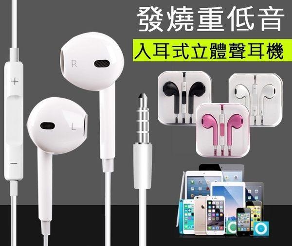 CITY BOSS 重低音立體聲線控耳機麥克風 CB-05 免持聽筒 媲美EarPods音質 iPhone IPAD IPOD NANO