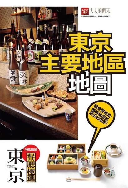 (二手書)東京餐廳極選:覆面調查最高推薦,213家非吃不可的美食料理