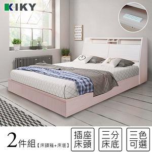 【KIKY】巴清收納可充電床組-雙人加大6尺(床頭箱+三分床底)雪松色