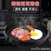 雙耳鑄鐵平底圓形條紋燒烤盤無涂層電磁爐鐵板燒牛排烤肉燒烤QM 美芭