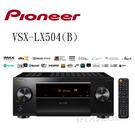 【勝豐群音響】Pioneer  VSX-LX504(B)   9.2聲道 AV環繞擴大機
