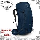 【OSPREY 美國 Kestrel 48 M/L 男款 登山背包《湖泊藍》48L】雙肩後背包/輕量透氣/自助旅行/3D立體網背