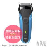 【配件王】現貨 日本 一年保固 德國百靈 310s 電動刮鬍刀 快速充電 往復式 3刀頭