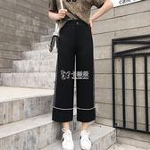 寬管褲 寬管褲女高腰寬鬆顯瘦七分直筒褲潮時尚學生九分褲子 卡菲娅
