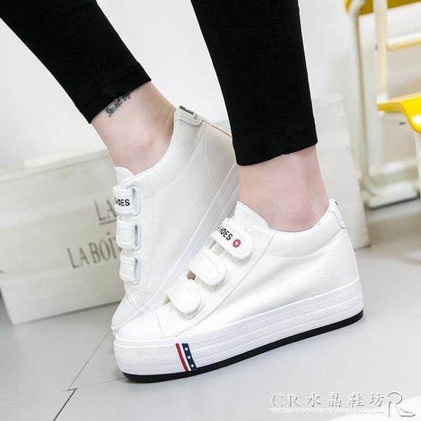 女鞋魔術貼帆布鞋女韓版厚底內增高休閒鞋學生布鞋 『CR水晶鞋坊』
