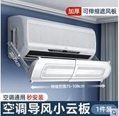優勤可伸縮空調擋風板防直吹出風口導風神器家用遮風板冷氣擋風罩 NMS美眉新品