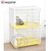 【培菓幸福寵物專營店】日本IRIS《精緻日系室內可移動雙層貓籠》粉紅│黃色 IR-812