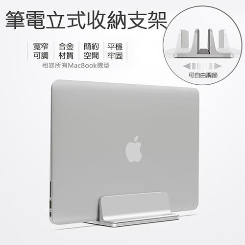 Kimo SENZANS NB筆電鋁合金立式收納支架 筆記型電腦立架 MacBook適用