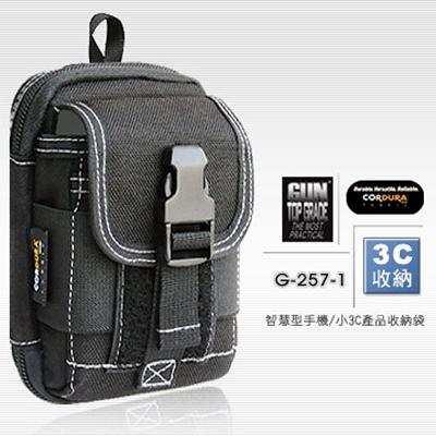 台灣製GUN TOP GRADE 智慧型手機/小3C產品袋(附鑰匙圈)#G-257-1(黑色/白縫線)【AH05078】居家生活