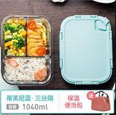 便當盒 304不鏽鋼物生物分隔型玻璃盒可加熱便當盒微波爐專用套裝保鮮餐盒【快速出貨八折下殺】