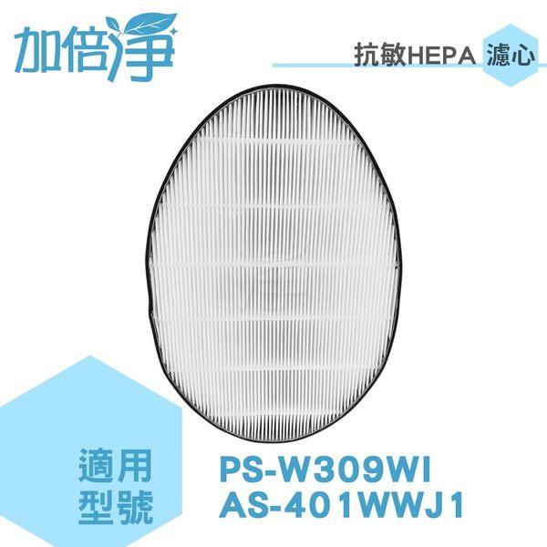 加倍淨 抗敏HEPA濾心 適用LG PS-W309WI AS-401WWJ1空氣清淨機