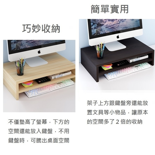 (雙層)極簡風格 電腦螢幕增高收納架 顯示器置物架 省空間增高架【AE09073】99愛買小舖