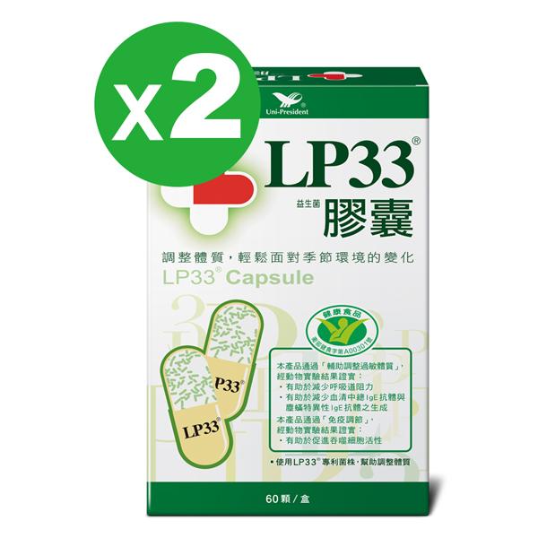 (預購)LP33益生菌膠囊60顆*2盒入 (低溫宅配)【康是美】-預計1/31後出貨