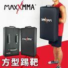 MaxxMMA 方型踢靶(1個)/腳靶/教練靶/打擊靶-拳擊/MMA/泰拳 /格鬥 / 散打 / 搏擊