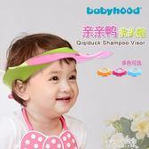 寶貝寶寶洗頭帽兒童護耳洗頭帽洗發帽嬰兒洗澡帽  朵拉朵衣櫥