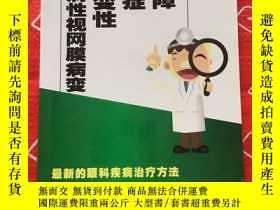 二手書博民逛書店白內障罕見飛蚊症 黃斑變性 糖尿病性視網膜病變Y234641 看