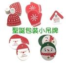 [拉拉百貨]聖誕節 裝飾小吊牌 10入聖誕包裝小卡 吊牌 裝飾卡片 包裝用品