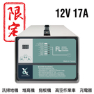 【CSP】12V17A充電機 升降機 鏟車 升降機 昇降設備 拖盤車 電池沒電 MF電池充電器 FL1217 1215