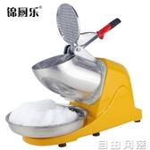 錦廚樂商用碎冰機奶茶店快速電動全自動沙冰機  自由角落