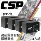 CSP EB15-12 x4顆(箱) 銀合金膠體電池12V15Ah/等同6-DZM-15.電動車電池.REC14-12