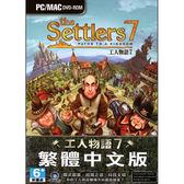 工人物語7 PC 中文版