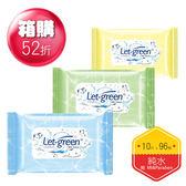 限時促銷★【立得清Let-green】純水濕紙巾袖珍包 (10抽x96包/箱購)