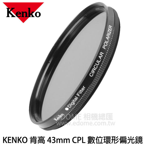 KENKO 肯高 43mm CPL 偏光鏡 (3期0利率 免運 正成貿易公司貨) 數位環形偏光鏡 DIGITAL FILTER
