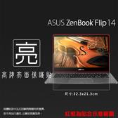 ◇亮面螢幕保護貼 ASUS 華碩 ZenBook Flip 14 UX461UN 筆記型電腦保護貼 筆電 軟性 亮貼 亮面貼 保護膜