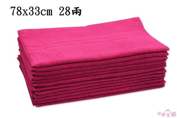 素色毛巾 28兩商用 / 玫瑰紅 / 美容 美髮 88g 100%純棉 / 台灣專業製造【快樂主婦】