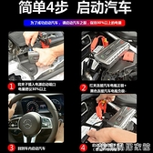 應急電源 汽車用應急啟動電源電瓶移動搭電充電寶12v點火車載救援神器打火 宜品居家