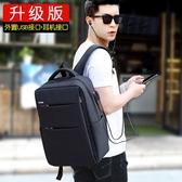 商務背包男士雙肩包韓版潮流旅行包休閒電腦包