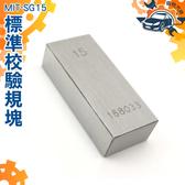 15mm  校驗規塊精度高儀器校準測量工具精密機床長度計量尺寸穩定卡尺校正MIT SG15