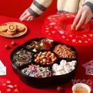 果盤 新年過年糖果盒干果盒客廳茶幾分格帶蓋果盒果盤輕奢瓜子盒零食盒 新年禮物