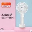 手持usb風扇可攜式迷你隨身小型可充電靜音學生攜帶可愛電動辦公室無線電風扇